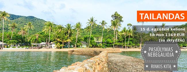 Pažinkite egzotiškąjį TAILANDĄ ir poilsiaukite Koh Chang saloje! 15 dienų kelionė su poilsiu - tik nuo 1149 EUR! Kaina su skrydžiu! Kelionės data: 2018 m. vasario 24 d. Liko tik 4 vietos!